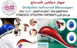 جهاز دولفين للمساج Dolphin Infrared Massager جهاز المساج على شكل دولفين