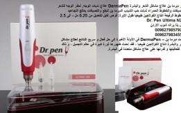 جهاز ديرما بن - علاج مشاكل الشعر والبشرة (Derma Pen ) علاج ندبات الوجه, حفر