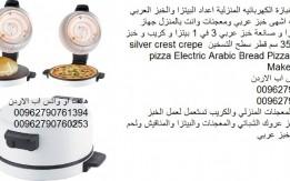 جهاز صنع كريب كهربائي /// صنع الكريب والبيتزا و صانعة خبز عربي.... 3 في 1 ف
