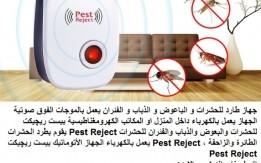 جهاز طارد للحشرات جهاز طرد الحشرات الكهربائي عبر الموجات فوق الصوتية وداعا