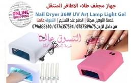 جهاز مجفف طلاء الاظافر المتنقل Nail Dryer 36W UV Art Lamp Light Gel Curing