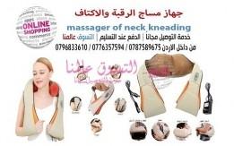 جهاز مساج الرقبة massager of neck kneading  أحدث جهاز شياتسو كهربائي للمساج