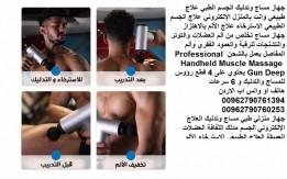 جهاز مساج العضلات : 4 رؤوس للمساج والتدليك و 6 سرعات جهاز مساج الجسم للعضلا