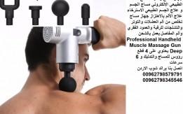 جهاز مساج وتدليك العلاج الطبيعي الإلكتروني مساج الجسم و علاج الجسم الطبيعي