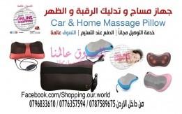 جهاز مساج و تدليك الرقبة و الظهر و الجسم و للسيارة  Car & Home Massage Pill