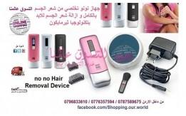 جهاز نونو تخلصي من شعر الجسم بالكامل و ازالة شعر الجسم للابدللابد