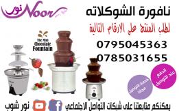 جهاز و شلال الشوكولاته المنزلي للمناسبات و اعياد الميلاد نافورة ينتز Lentz