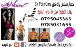 جهاز(six pack care) الرياضي لإزالة الدهون من منطقة البطن والارداف وتقوية