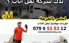 جوردان موفينج - افضل شركة نقل اثاث في الاردن