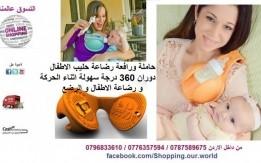 حاملة ورافعة رضاعة حليب الاطفال دوران 360 درجة سهولة اثناء الحركة و رضاعة