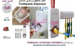 حامل المعجون و فرش الاسنان Toothpaste dispenser  السعر 10 دنانير