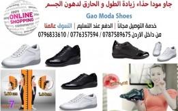 حذاء جاو مودا Gao Moda  جاو مودا الرافع(للنساء والرجال) والحارق لدهون الجسم