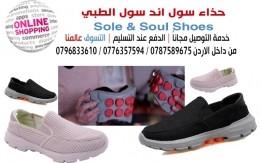 حذاء سول اند سول شوز Sole & Soul