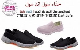 حذاء سول اند سول هو حذاء طبي يعتبر من أكثر الاحذية صحية واحترافية