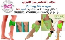 حزام التخلص من الدوالي  Ez Leg Massager  وإعادة دوران الدم في الأرجل