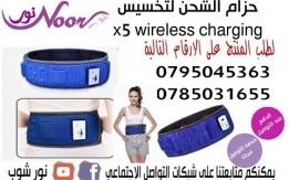 حزام الشحن لتخسيس x5 wireless charging massager