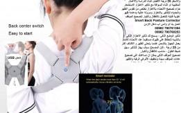 حزام الظهر تنبيه المستخدم من خلال الاهتزاز عند انحناء الظهر علاج ألم أسفل ا