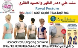 حزام و مشد طبي دعم الظهر والعمود الفقري القطني رويال بوستر Royal Posture