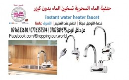 حنفية الماء السحرية الفورية تسخين الماء بدون كيزر Instant Water Heater Fauc