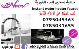 حنفية تسخين الماء الفوري احصل على ماء ساخن خلال 5 ثواني فقط سهل التركيب