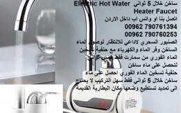 حنفية مجلى او مغسلة تسخين فوري للماء حنفيات كهربائية لتسخين الماء حنفية تسخ
