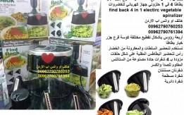 حهاز المطبخ والتزيين تقطيع الخضار الة تقطيع وتشريح وفرم الخضروات الكهربائية