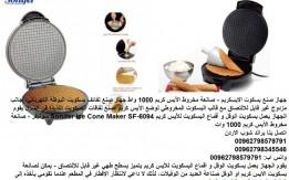 خبز طريقة تحضير بسكويت الايس كريم - جهاز صنع بسكوت الايسكريم - صانعة مخروط