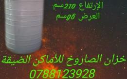 خزانات مياه بلاستيك توصيل وتركيب داخل عمان والزرقاء عرض أسعار 0788123928