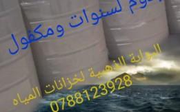خزانات مياه بلاستيك توصيل وتركيب داخل عمان والزرقاء عرض أسعار