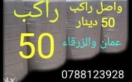 خزانات مياه بلاستيك توصيل وتركيب داخل عمان والزرقاء