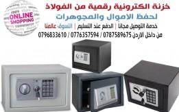 خزنة الكترونية رقمية من الفولاذ لحفظ الاموال وجواز السفر والمجوهرات واجهزة