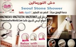 دش التورمالين Seoul Stone Shower زيادة ضغط الماء و تصفيه المياه من الشوائب