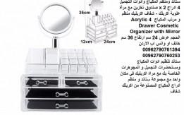 ستاند وادراج صندوق تخزين مكياج و اربع ادراج و مراة علوي ستاند ومنظم مكياج غ