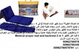 """""""سجادة الصلاة الطبية"""" مفروشات ذكية مسند ظهر اثناء الصلاة 2 في 1 - سجادة مع"""