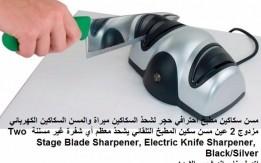 سن السكاكين مختلفة الانواع مسن سكاكين كهربائي مطبخ احترافي حجر شحذ السكاكين