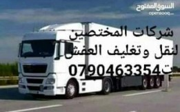 شركات نقل اثاث 0790463354