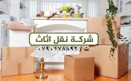 شركة أنوار مكه لنقل جميع انواع الأثاث للمنزل والمكاتب ت / ٠٧٩٠١٧٨٨٩٢