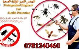 شركة المهندس المتميز لمكافحة الحشرات