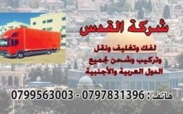شركة نقل الأثاث 0797831396