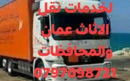 شركة نورهان لنقل الاثاث عمان والمحافظات 0797098721