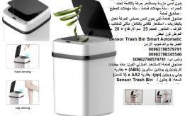صندوق قمامة الاستشعار علبة قمامة ذكية أوتوماتيكية بدون لمس مزودة بمستشعر حر