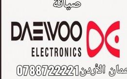 صيانة دايو الأردن عمان 0782966682