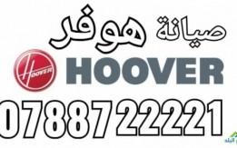 #صيانة_هوفر_الأردن عمان 0788722221( هوفر) اجهزة هوفر المنزلية
