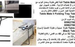 طاولات الاكل لكبار السن والاطفال كتابة رسم لابتوب Table Mate II قابلة للطي