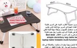 طاولات السرير: افضل الطاولات التى يتم إستخدامها علي السرير صينية الاكل و ال