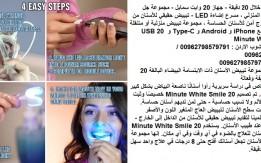 طرق طبيعية للحصول على ابتسامة بيضاء لامعة   اسنان وابتسامة بيضاء خلال 20 دق