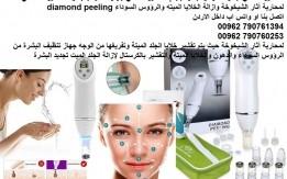 طريقة تقشير الوجه في المنزل - التقشير الماسي لبشرة أكثر توهجاً وشباباً   (ا
