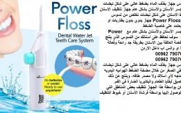 طريقة تنظيف ما بين الأسنان Power Floss - تنظيف بقايا الطعام والاكل - باور ف