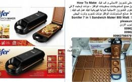 طريقة عمل حلى تشوروز الإسباني اجهزة المطبخ - حلويات - جهاز الحلويات حلى تشو
