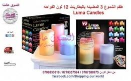 طقم الشموع المضيئه بالبطاريات 12 لون الفواحه Luma Candles  السعر 15 دينار